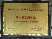 广东省净水设备协会会员单位