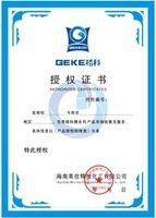 格科授权加盟商证书牌匾